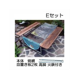 日本製 ドラム缶バーベキューコンロ Eセット(焼き網50×80cm、皿置き板付、火バサミ45cm付) [大型 特大 大人数 アウトドアー お花見 屋外 パーティー BBQ 瀧商店]