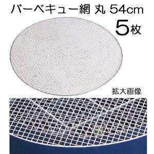 バーベキュー網 丸 直径54cm (5枚セット価格) 使い捨て丸網 (ケース特価50枚販売もあります)