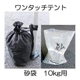 砂袋 10kg E1307 テント用ウエイト(重り) [テント 固定 キャラバン ワンタッチテント]