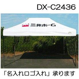 デラックステント DX-C2436 DX-A2436 2.4m×3.6m( スチールフレーム、アルミフレーム、色選択)キャラバンジャパン