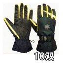 防寒手袋 HZ−87 10双 サイズ選択 M/L/LL 富士グローブ