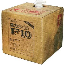 鉄力あくあF10 20L [植物活性剤 鉄力アクア 20リットル 活力剤 栄養剤]