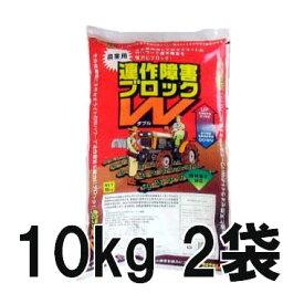 ヤサキ 農業用 連作障害 ブロックダブル 10kg×2袋入 (20kg) ブロックW