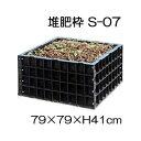 堆肥ワク S-07 200L [堆肥枠] 79×79×H40cm 法人個人選択 サンポリ