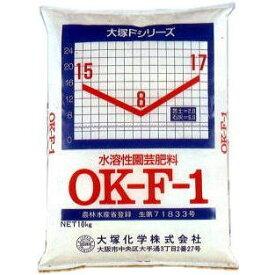 大塚化学 水溶性園芸肥料 OK-F-1 10kg OAT アグリオ OKF-1 【エクステリア 農機具 瀧商店】