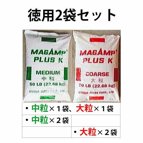 業務用マグアンプK 20kg×2 2袋徳用セット ハイポネックス(組合せ選択) 【smtb-ms】[肥料 土 瀧商店]