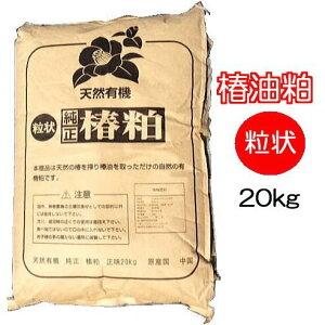 椿油かす 20kg 特製椿油粕 粒状 ペレット [つばき油かす][園芸用品 農機具 瀧商店]
