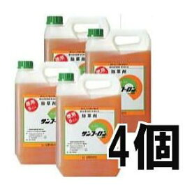 除草剤 サンフーロン 5L×4個(20L)[園芸用品 農機具 農具 瀧商店 雑草対策]【smtb-ms】
