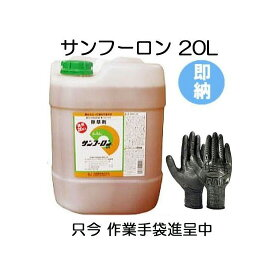 (数量限定手袋付き) 除草剤 サンフーロン 20L ラウンドアップ ジェネリック農薬 (手袋は富士グローブBD-506)