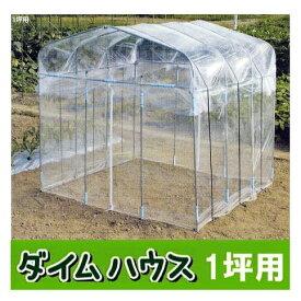 ビニール温室 ダイムハウス(ビニールハウス)1坪 第一ビニール DAIM