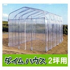 ビニール温室 ダイムハウス (ビニールハウス) 2坪 4968438014029 第一ビニール DAIM 法人個人選択