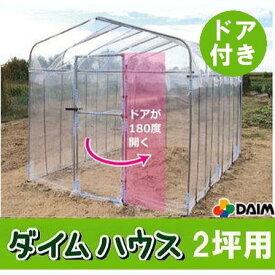 法人限定代引不可 ビニール温室 ドア付 ダイムハウス (ビニールハウス) 2坪 第一ビニール DAIM