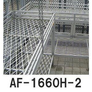 フラワースタンド AF-1660H-2 AF型1600×600×900H 2段式組立式 (アルミベンチ)【smtb-ms】