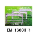 フラワースタンド EM-1680H-1 EM型1段タイプ 1600×800×900H 組立式 (アルミベンチ)