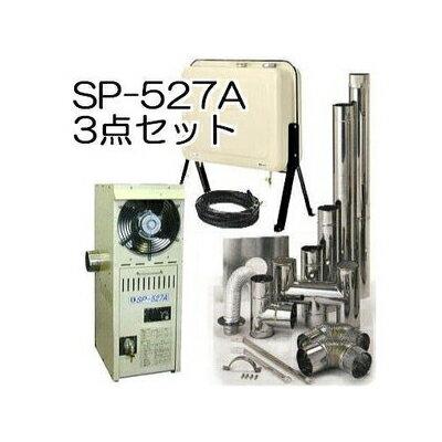 お得用3点セット 温室石油温風暖房機SP-527A、排気筒送油ホース3m付、オイルタンク93L