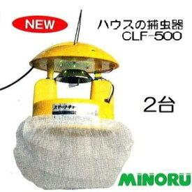 (ケース2台入特価)吸引式 LED捕虫器 CLF-500 スマートキャッチャー 防滴型ハウスの捕虫器 2台 みのる産業