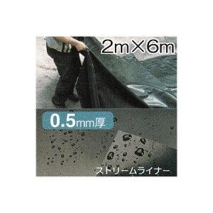 ストリームライナーPL-S262m×2m×0.5mm厚池の防水シートタカショー
