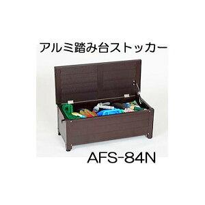 アルミ踏み台ストッカー 84 AFS-84N (ベンチストッカー 南京錠取付可能仕様) 縁台 組立式[収納ベンチ] グリーンライフ yuas