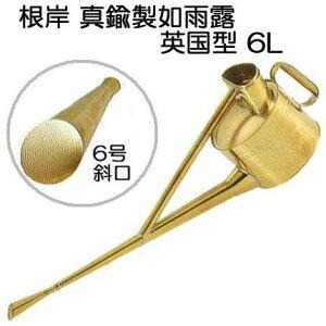 根岸産業 真鍮製 英国型如雨露 6号 英国式ジョーロ 約6L 斜口 [如露 じょうろ ジョロ 瀧商店]