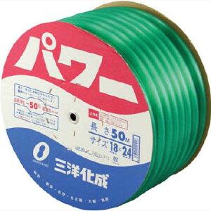 三洋化成 パワーホース 内径18×外径24mm 50mドラム巻 グリーン PW-1824D 50G zs
