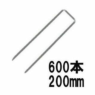 デュポン ザバーン用コ型止めピン 600入 P-200 幅40mm×高さ200mm コの字ピン (防草シート JPシート)