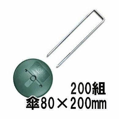 デュポンXavan ザバーン用 ワッシャとコ型止めピン200mmセット 200組 コの字ピン(防草シート JPシート)
