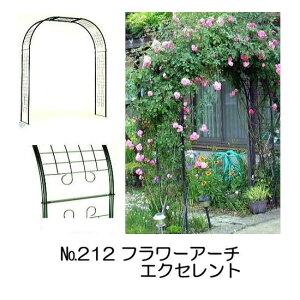 フラワーアーチ エクセレント 170W No.212 W174×D49×H202cm バラアーチ グリーンガーデン 日本製 小林金物