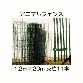 防獣 アニマルフェンス 高さ1.2m×20m長さ 支柱11本付き(防獣フェンス イノシシ) AF-1220 シンセイ(法人届けor営業所引取り)