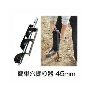 簡単穴掘り器 45mm かんたん 穴堀り器 簡単穴掘器 かんたん 穴堀器 ちっちゃい穴堀り器