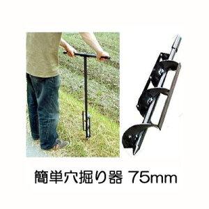 簡単 穴掘り器 75mm 穴掘器 かんたん 穴掘り器 75mm スパイラルボーラー