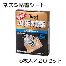 【ケース特価】 業務用 ネズミ粘着シート ProBuster 5枚入×20 超強力特殊粘着剤 ブック型 SIMADA ネズミバスター