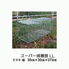 猫・イタチ スーパー 捕獲器 LL W300×H300×D730mm アニマルキャッチャー ジャンボ捕獲器 (RB-2相当品) コンパル