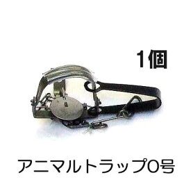 アニマルトラップ0号 (改良型)小動物 捕獲器 トラップ0号 (片バネ) 罠 1個 (徳用5個組も有) C type No.101 NZ-1 YK20 栄