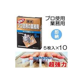 【5枚×10特価】業務用 ネズミ粘着シート ProBuster 5p 5枚入×10 超強力特殊粘着剤 ブック型 SHIMADA ネズミバスター シマダ ダイナソーシリーズ