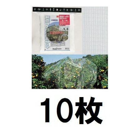 キンボシ 果樹すっぽり防鳥ネット 6×6M 10枚セット 7679 (防鳥網)