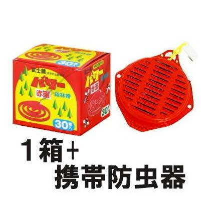 パワー森林香1箱30巻+携帯防虫器  防虫線香プロ用