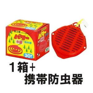 (おとくな2点セット) パワー森林香 1箱30巻 + 携帯防虫器 防虫線香プロ用 児玉兄弟商会
