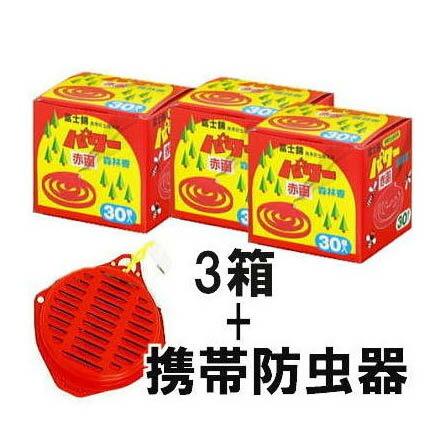 パワー森林香30巻×3箱+携帯防虫器  防虫線香プロ用