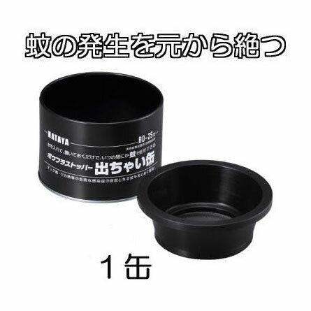 蚊の発生を絶つ ボウフラストッパー 出ちゃい缶 1缶 BD-2S 蚊殺虫(ボーフラストッパー)