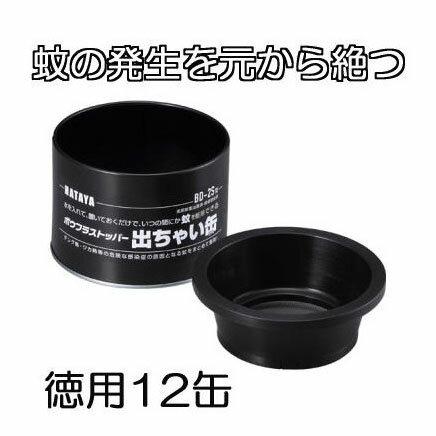 蚊の発生を絶つ ボウフラストッパー 出ちゃい缶 1缶 BD-2S 蚊殺虫(ボーフラストッパー)徳用12缶