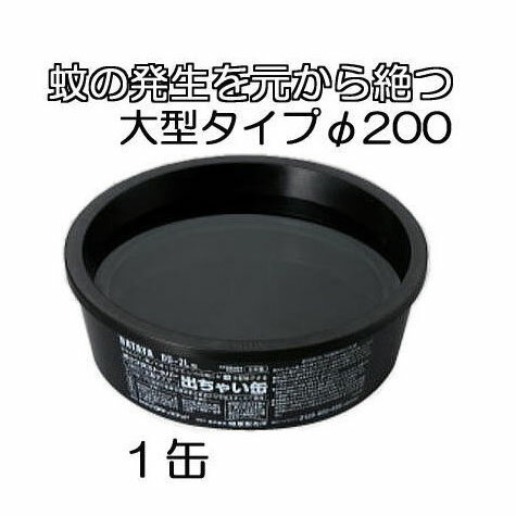 ボウフラストッパー 出ちゃい缶 大型タイプ 1缶 BD-2L 蚊殺虫器