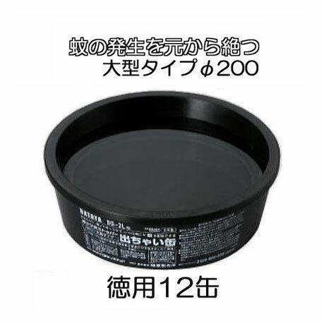 ボウフラストッパー 出ちゃい缶 大型タイプ 徳用12缶 BD-2L 蚊殺虫器