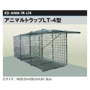 アニマルトラップLT-4型[KD-ANM-TR-LT4][防獣対策箱わな罠ハクビシンアライグマ瀧商店