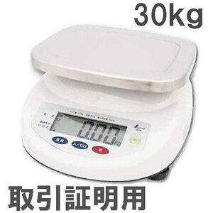 シンワ デジタル上皿はかり IP56 取引証明用 30kg 70194