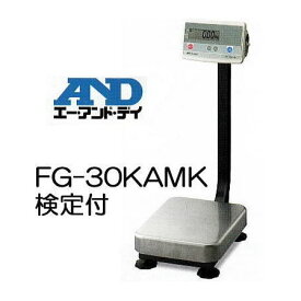 エー・アンド・デイ A&D デジタル台はかり FG-30KAM-K 30kg 検定付