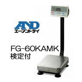 エー・アンド・デイ A&D デジタル台はかり FG-60KAM-K 60kg 検定付