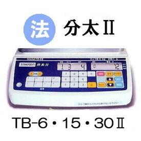 法人限定 分太II TB-6II TB-15II TB-30II型式選択 音声式重量選別機 宝計機製作所