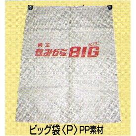 ビッグ専用袋 PP素材[もみがらビッグ BIG ビッグ純正袋 瀧商店] もみがらBIG