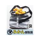 マルタ みかん採取袋 [果実収穫袋] 徳用5袋セットみかん採集袋 みかん収穫袋 果実採集袋 底抜式