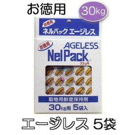 お徳用ネルパック専用 エージレス 30kg用 5袋 脱酸素剤 一色本店